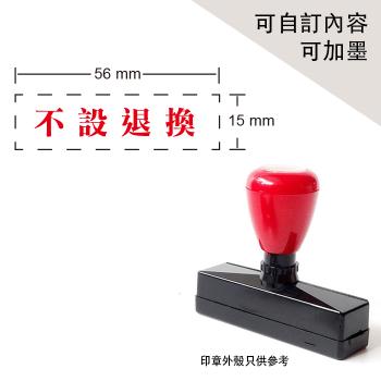 原子印章-長方形-15X56mm