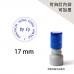 原子印章-公司圓印章17mm