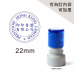 原子印章-公司圓印章22mm