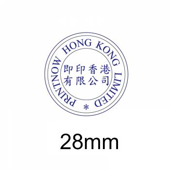 原子印章-公司圓印章28mm