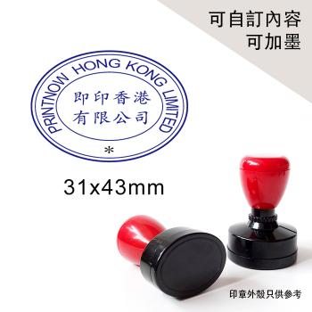 原子印章-橢圓形印章43*31mm