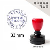 原子印章-公司圓印章33mm