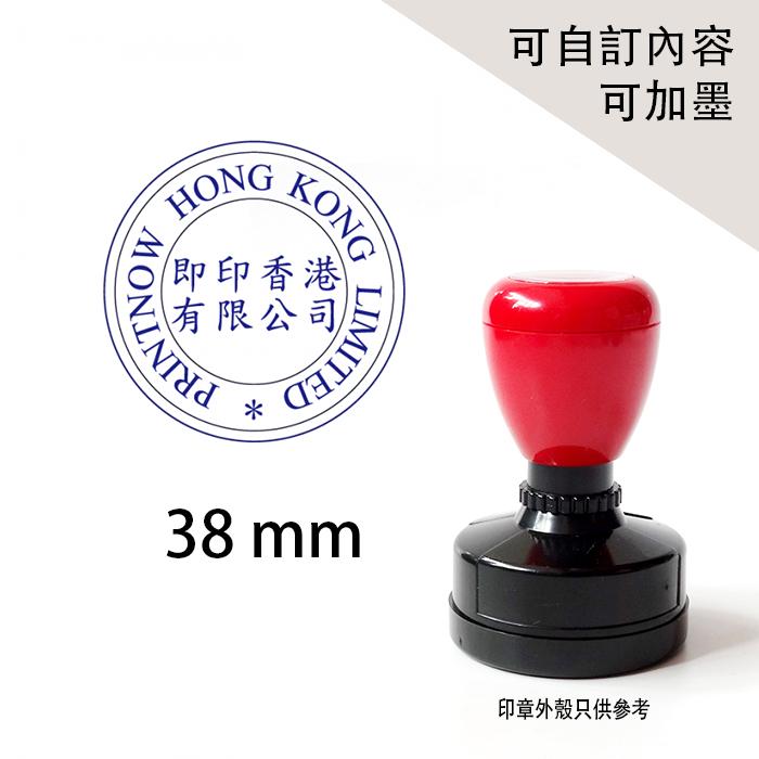 原子印章-公司圓印章38mm