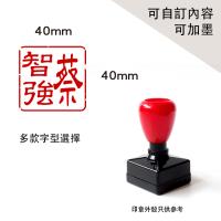 原子印章 - 40x40mm
