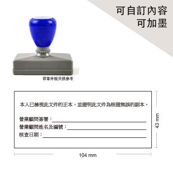 原子印章-方形印章43X104mm