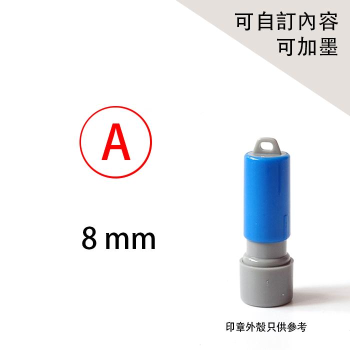 原子印章-點心印章8mm