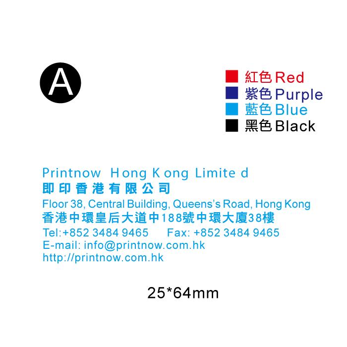 原子印章-地址印章25*64mm