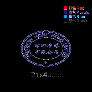 原子印章-橢圓形標準公司印章43*31mm