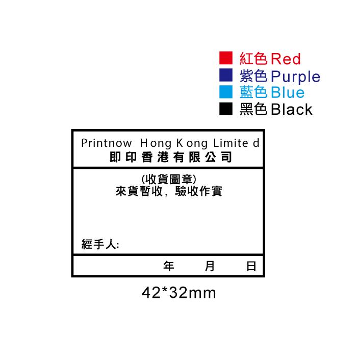 原子印章-收貨印章32x52mm