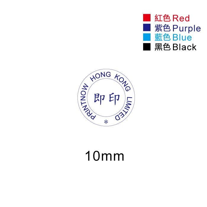 原子印章-公司圓印章10mm