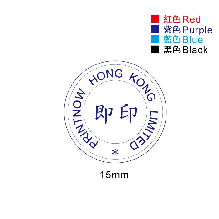 原子印章-公司圓印章15mm