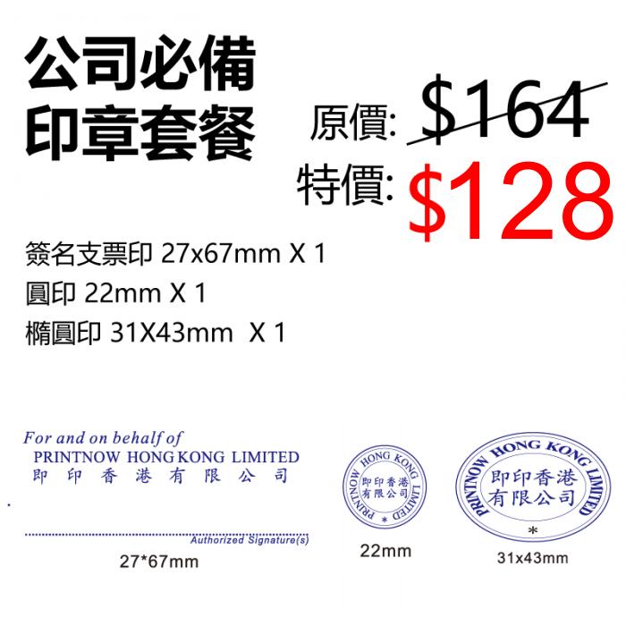 原子印章-標準公司印章套餐